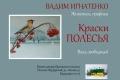 """Персональная выставка """"Краски Полесья"""""""