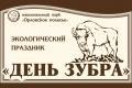 Анонс. День зубра -2019. 5 х 25